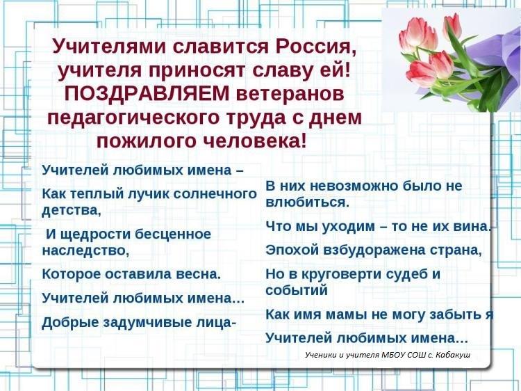 Поздравления ветеранам учителям к дню учителя